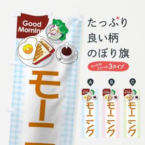 のぼり旗 モーニング|goods-pro