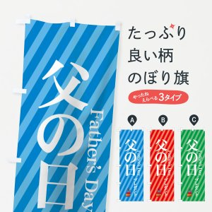 のぼり旗 父の日 goods-pro