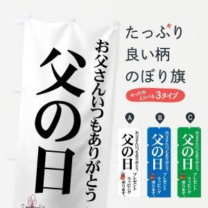 のぼり旗 父の日プレゼント goods-pro