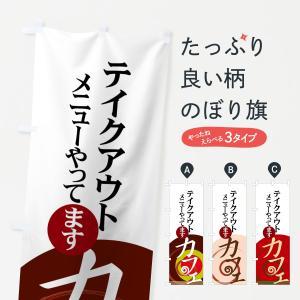 のぼり旗 テイクアウトメニュー|goods-pro