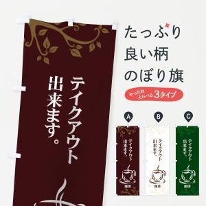 のぼり旗 珈琲テイクアウト|goods-pro
