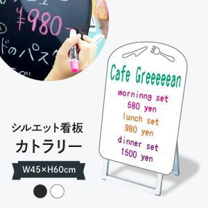 ナイフフォーク形 45x60cm ポップルスタンド看板シルエット|goods-pro