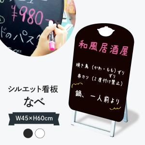 なべ形 45x60cm ポップルスタンド看板シルエット|goods-pro