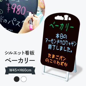 ベーカリー形 45x60cm ポップルスタンド看板シルエット|goods-pro
