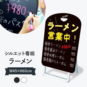 ラーメン形 45x60cm ポップルスタンド看板シルエット|goods-pro