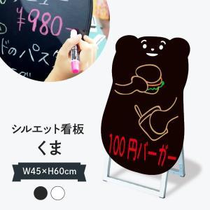 くま形 45x60cm ポップルスタンド看板シルエット|goods-pro