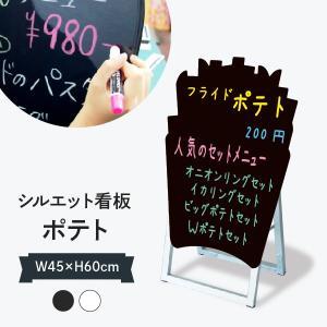 フライドポテト形 45x60cm ポップルスタンド看板シルエット|goods-pro