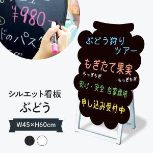 ぶどう形 45x60cm ポップルスタンド看板シルエット|goods-pro
