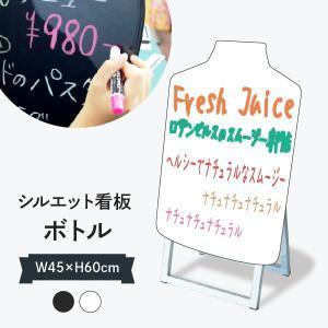 ボトル形 45x60cm ポップルスタンド看板シルエット|goods-pro