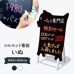 いぬ形 45x60cm ポップルスタンド看板シルエット|goods-pro