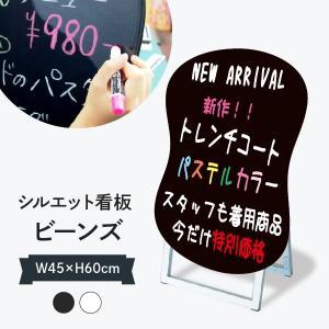 ビーンズ形 45x60cm ポップルスタンド看板シルエット|goods-pro