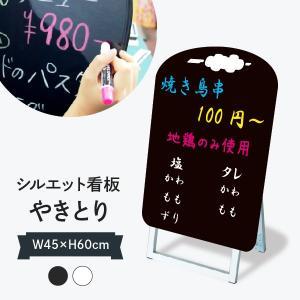 やきとり形 45x60cm ポップルスタンド看板シルエット|goods-pro