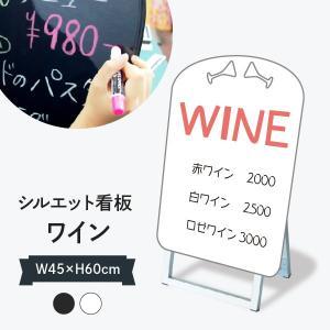 ワイン形 45x60cm ポップルスタンド看板シルエット|goods-pro