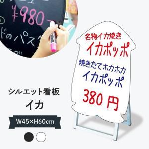 イカ形 45x60cm ポップルスタンド看板シルエット|goods-pro