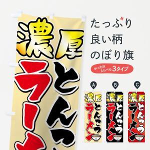 のぼり旗 濃厚とんこつラーメン|goods-pro
