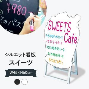 スイーツ形 45x60cm ポップルスタンド看板シルエット|goods-pro