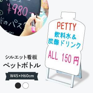 おしゃれな立て看板 ペットボトル形 ブラックボード|goods-pro