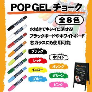 ポップゲルチョーク POP GEL ホワイト・ブラックボード用|goods-pro