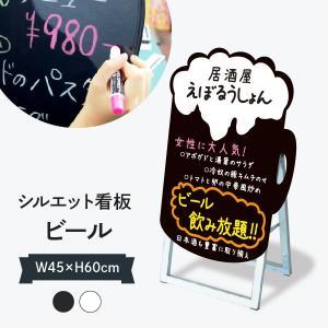 おしゃれな立て看板 ビール形 ブラックボード|goods-pro