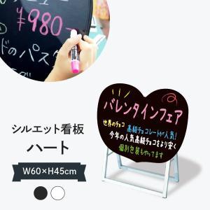 ハート形 60x45cm ポップルスタンド看板シルエット goods-pro