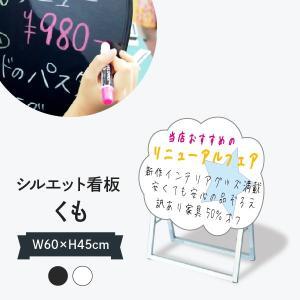 雲形 60x45cm ポップルスタンド看板シルエット|goods-pro