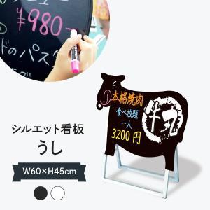 牛形 60x45cm ポップルスタンド看板シルエット|goods-pro