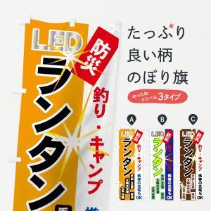 のぼり旗 LEDランタン 防災 釣り・キャンプ 携帯の充電もOK|goods-pro