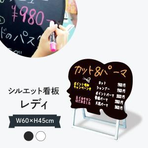 レディ形 60x45cm ポップルスタンド看板シルエット|goods-pro