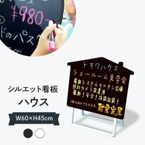 家形 60x45cm ポップルスタンド看板シルエット|goods-pro