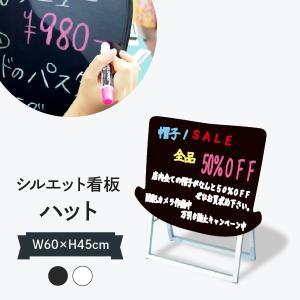 帽子形 60x45cm ポップルスタンド看板シルエット|goods-pro