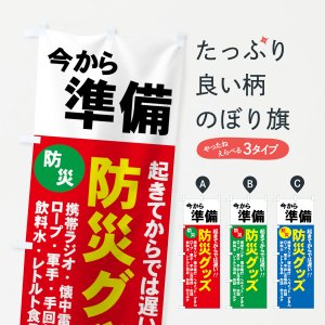 のぼり旗 防災グッズ 今から準備 起きてからでは遅い!|goods-pro