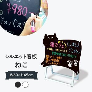 ねこ形 60x45cm ポップルスタンド看板シルエット|goods-pro