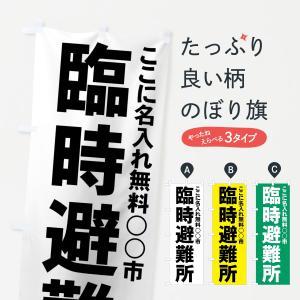 (名入無料) のぼり旗 臨時避難所 goods-pro