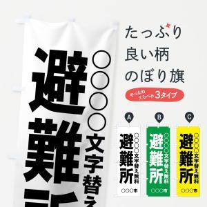 (名入無料) のぼり旗 避難所|goods-pro