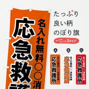 (名入無料) のぼり旗 応急救護所|goods-pro