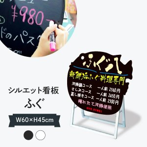 ふぐ形 60x45cm ポップルスタンド看板シルエット|goods-pro