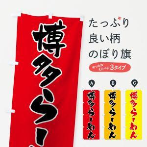 のぼり旗 博多ラーメン|goods-pro