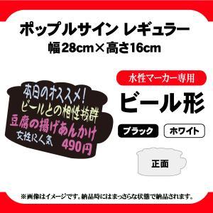 ビール形 28x16cm ポップルサイン レギュラーサイズ|goods-pro