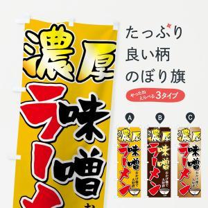 のぼり旗 濃厚味噌ラーメン|goods-pro