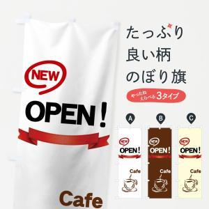のぼり旗 Cafe NEW OPEN goods-pro