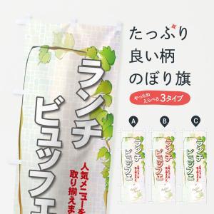 のぼり旗 ランチビュッフェ|goods-pro