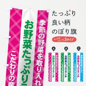 のぼり旗 お野菜たっぷりランチ|goods-pro
