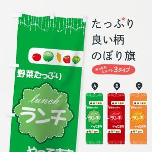 のぼり旗 野菜たっぷりランチ|goods-pro