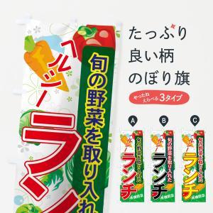 のぼり旗 ヘルシーランチ|goods-pro