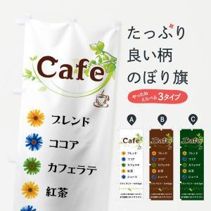 のぼり旗 Cafe ブレンド ココア カフェラテ 紅茶 ジュース|goods-pro