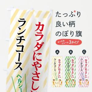 のぼり旗 ランチコース|goods-pro