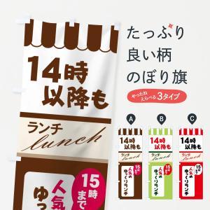 のぼり旗 ゆっくりランチ|goods-pro