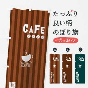 のぼり旗 隠れ家カフェ CAFE|goods-pro