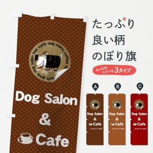 のぼり旗 ドッグサロン&カフェ|goods-pro