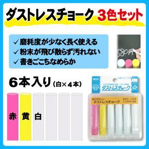 ダストレスチョーク 3色セット|goods-pro